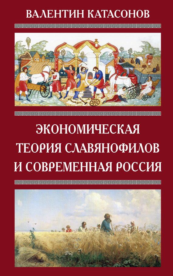 Валентин Катасонов бесплатно