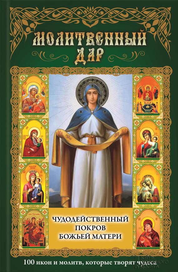 Отсутствует Чудодейственный покров Божьей Матери. 100 икон и молитв, которые творят чудеса
