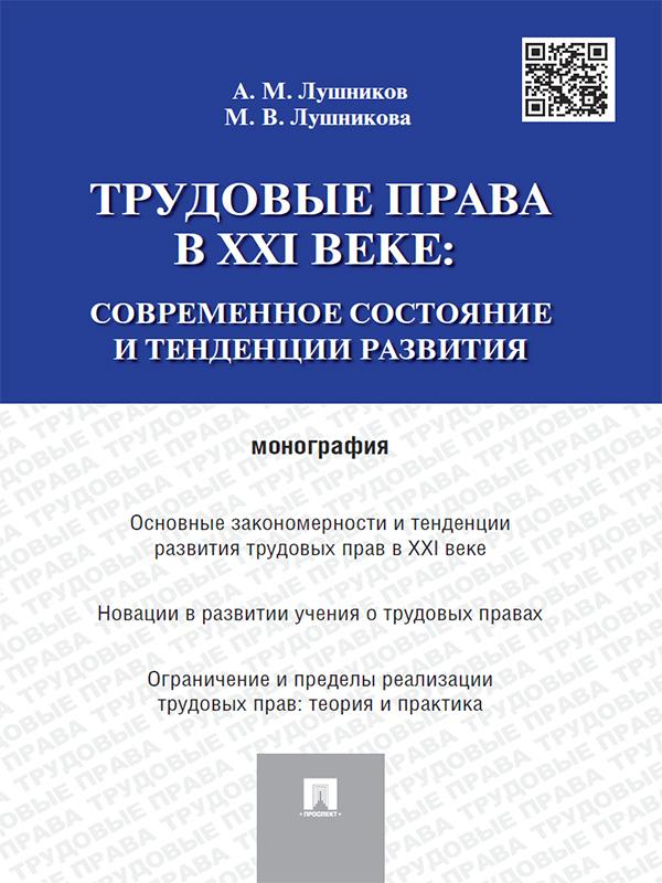 обложка книги static/bookimages/24/76/78/24767813.bin.dir/24767813.cover.jpg