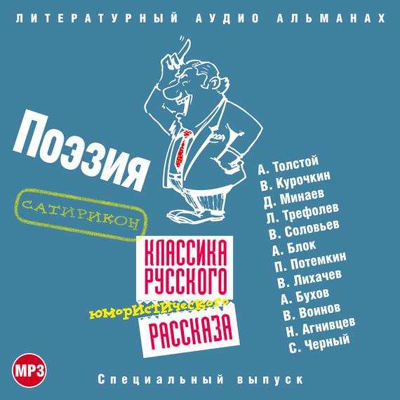 Сборник Классика русского юмористического рассказа 4 сборник классика русского рассказа 1