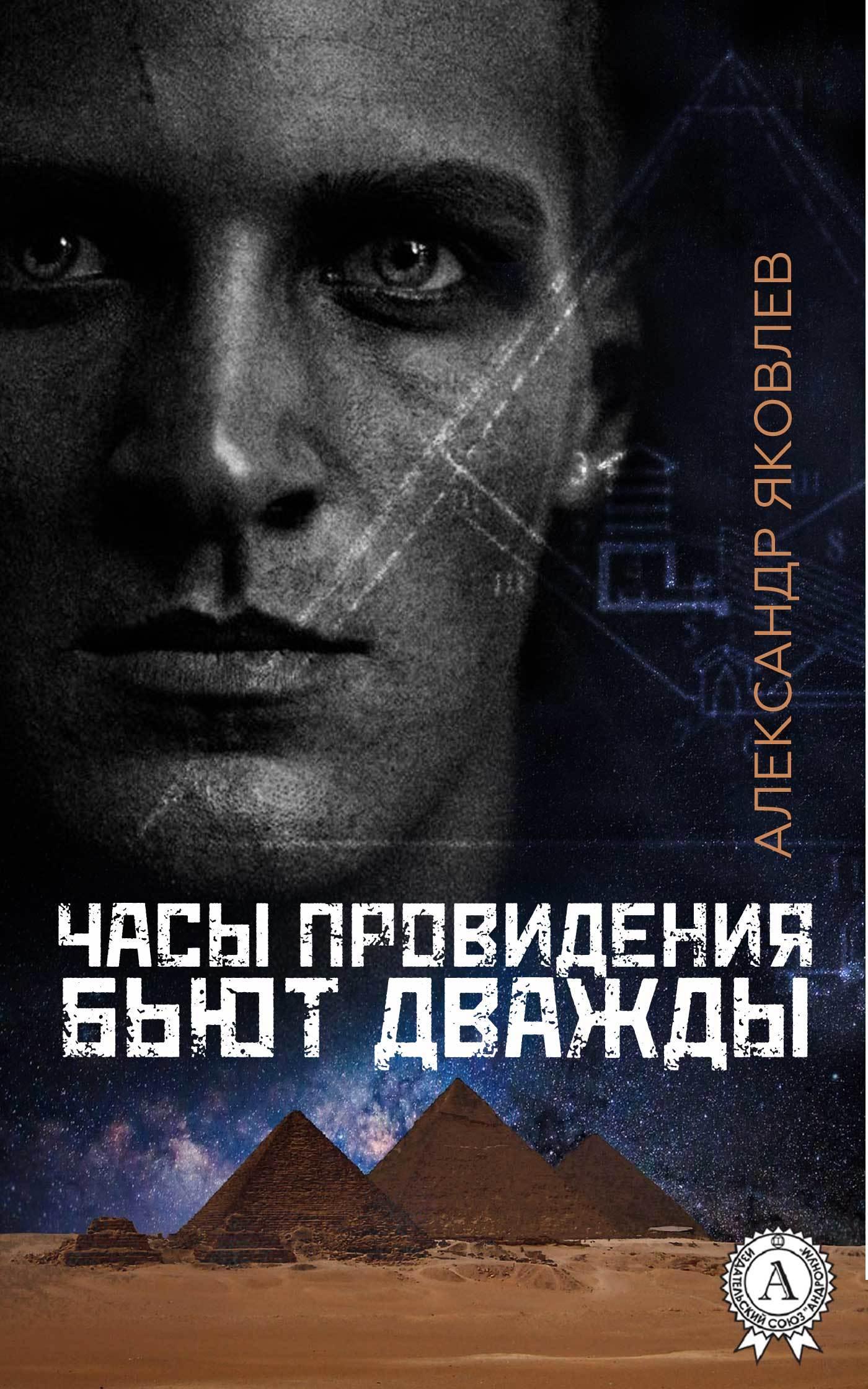 Подробнее о Александр Яковлев Часы провидения бьют дважды степанов в бьют часы двенадцать раз