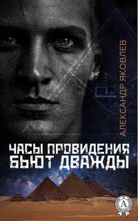Яковлев, Александр  - Часы провидения бьют дважды