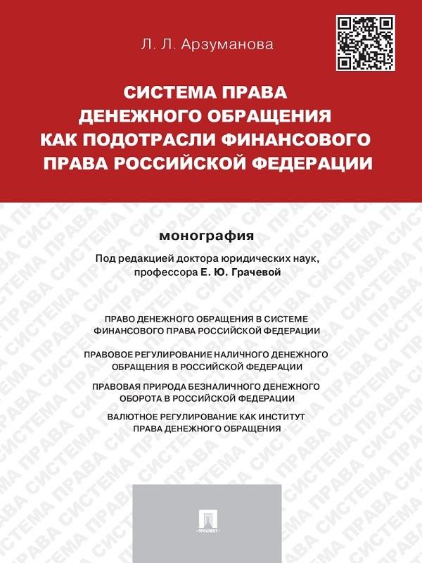 Скачать Система права денежного обращения как подотрасли финансового права Российской Федерации. Монография быстро