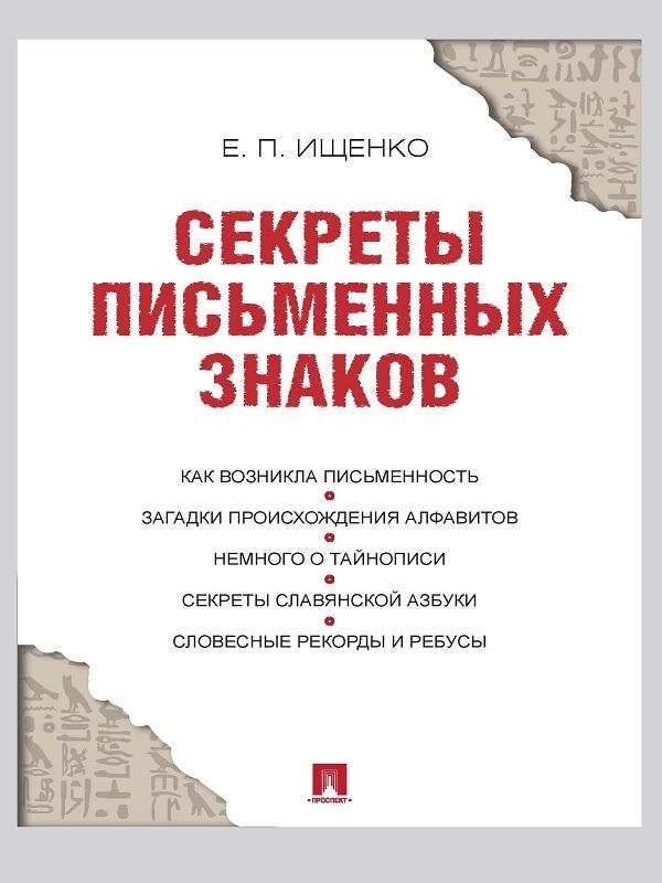 Евгений Ищенко - Секреты письменных знаков