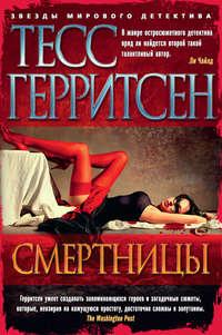 Герритсен, Тесс  - Смертницы