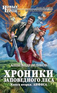 Беликов, Александр  - Анфиса