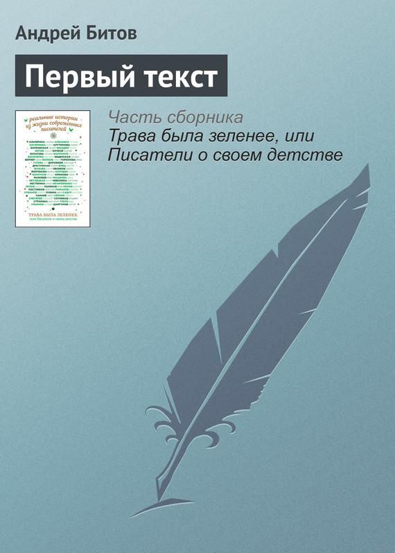 Андрей Битов Первый текст андрей битов текст как текст