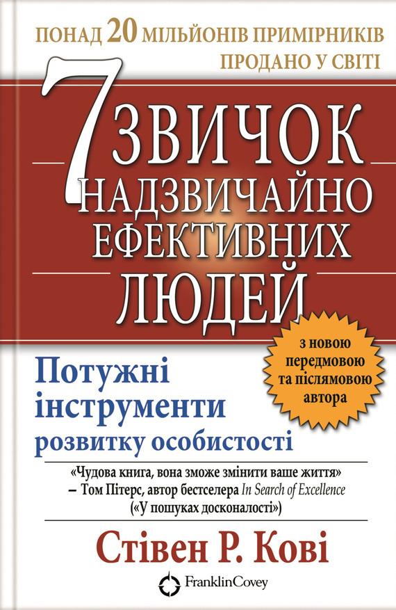 Стивен Кови 7 звичок надзвичайно ефективних людей стивен кови самое важное