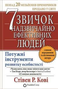 - 7 звичок надзвичайно ефективних людей
