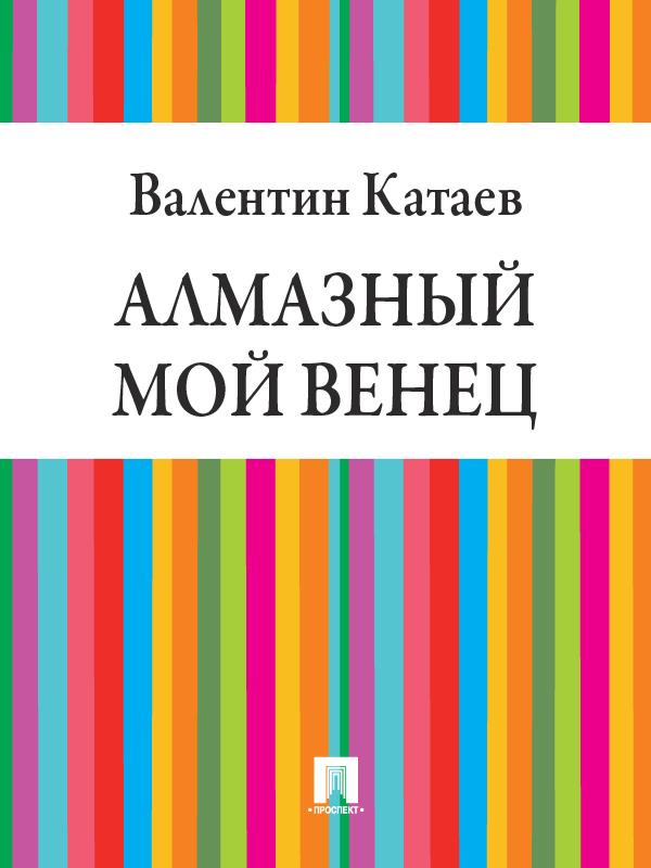 Валентин Катаев Алмазный мой венец валентин катаев катакомбы