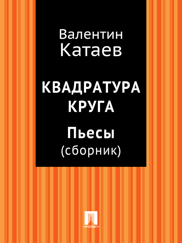 Валентин Катаев Квадратура круга. Пьесы (сборник) валентин катаев катакомбы