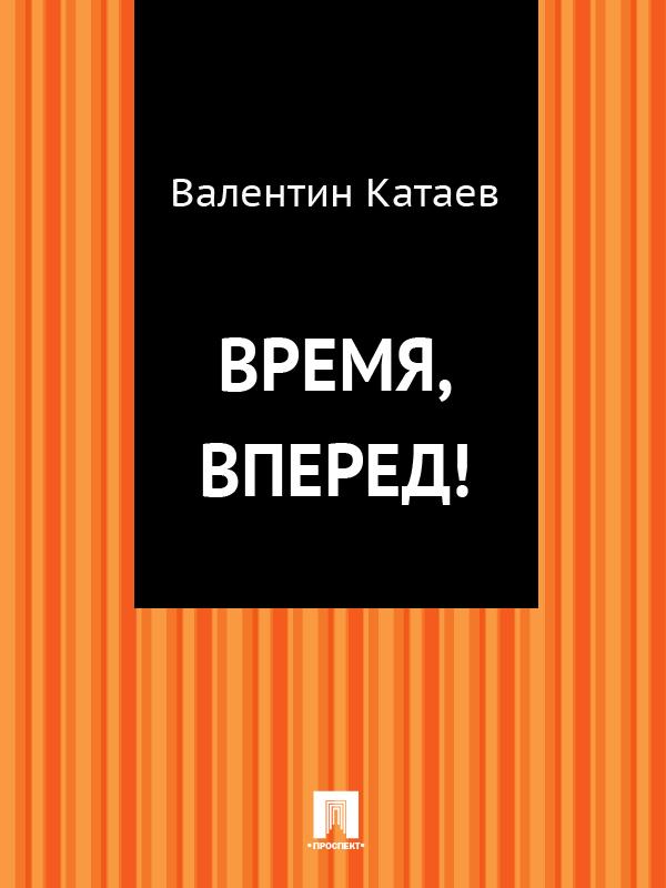 Валентин Катаев Время, вперед! валентин катаев сын полка