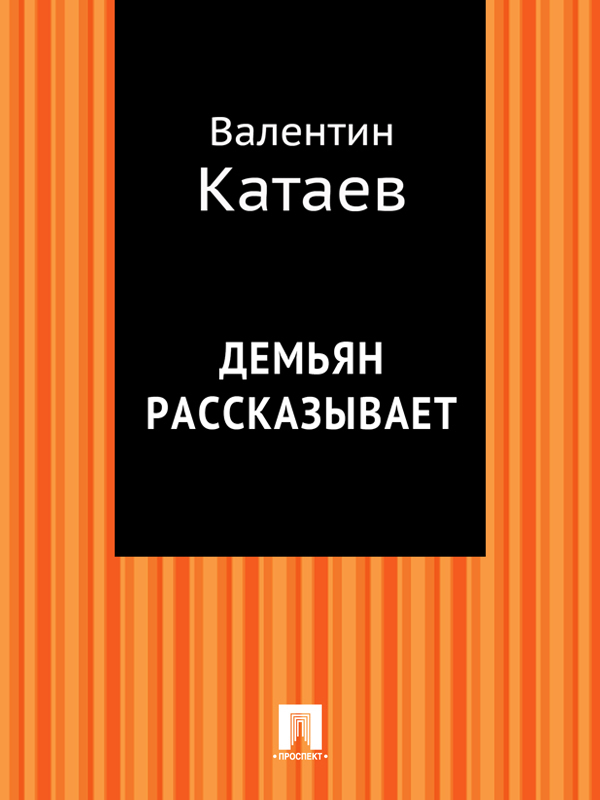 Валентин Катаев Демьян рассказывает валентин катаев катакомбы