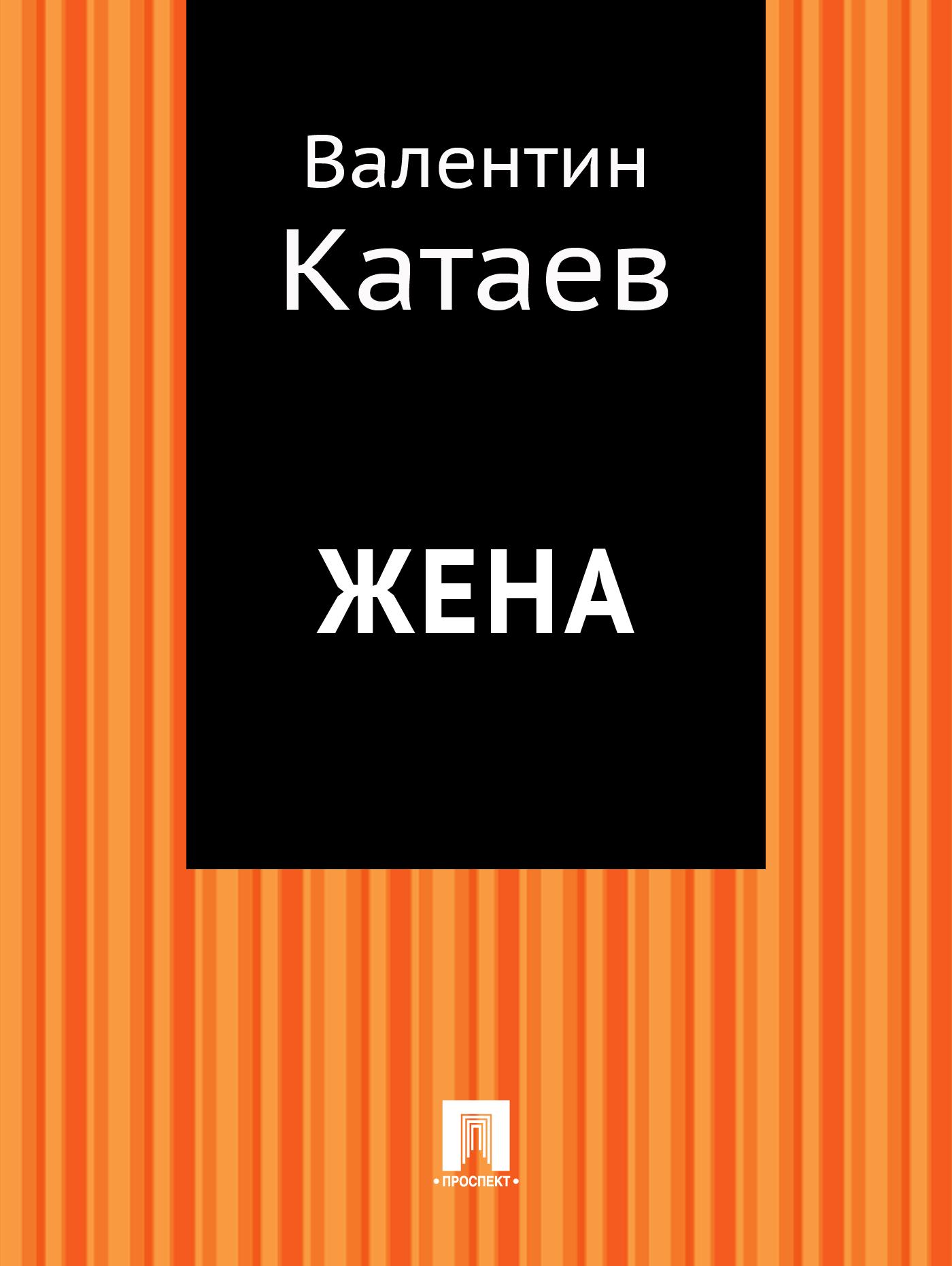 Валентин Катаев Жена валентин катаев валентин катаев собрание сочинений в 6 томах комплект из 6 книг