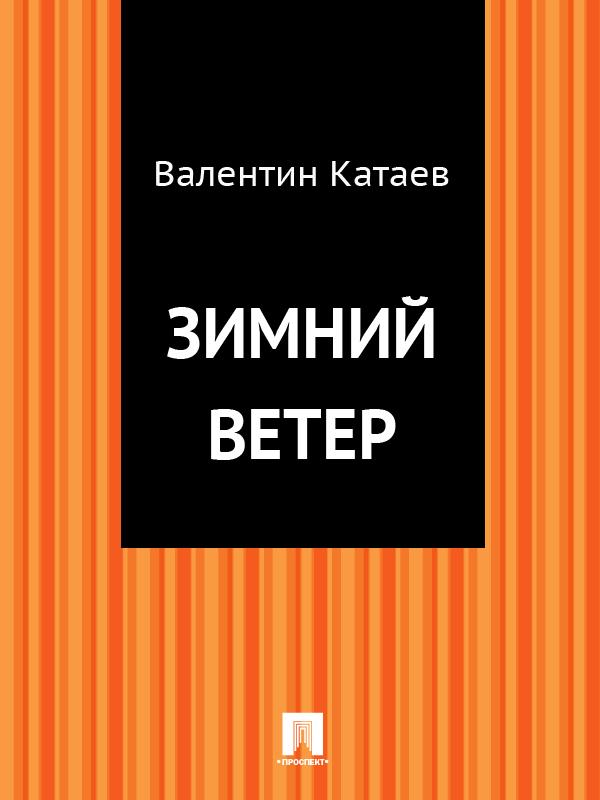 Валентин Катаев Зимний ветер катаев валентин петрович успенский эдуард николаевич самые известные мультики
