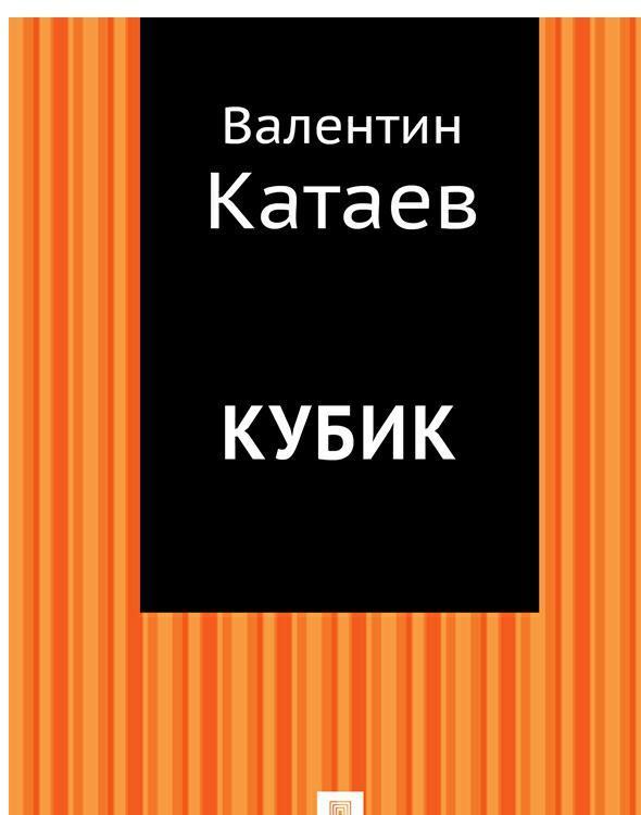 Валентин Катаев Кубик валентин катаев катакомбы