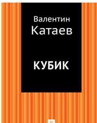 Катаев, Валентин Петрович  - Кубик