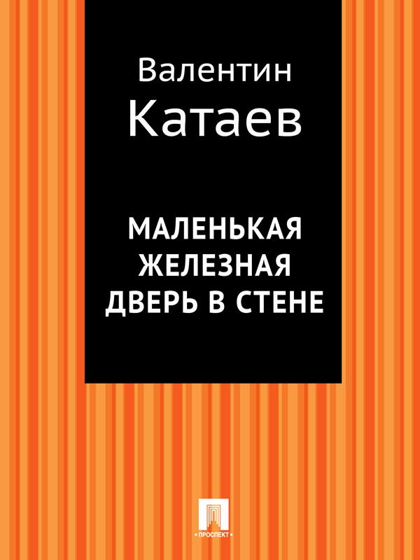 Валентин Катаев Маленькая железная дверь в стене валентин катаев катакомбы