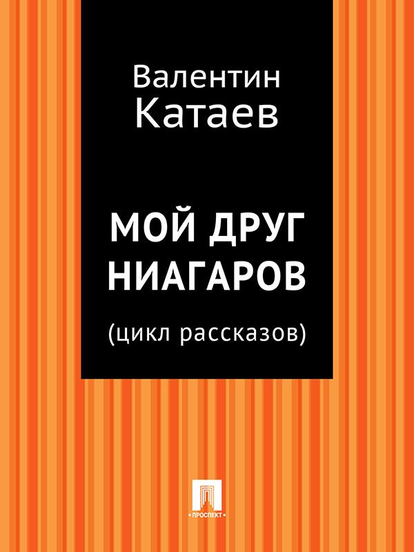 Валентин Катаев Мой друг Ниагаров (цикл рассказов) валентин катаев катакомбы