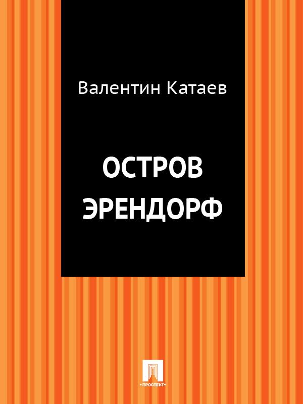 Валентин Катаев Остров Эрендорф катаев валентин петрович дудочка и кувшинчик