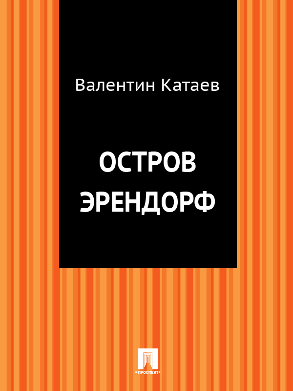Валентин Катаев Остров Эрендорф валентин катаев сын полка
