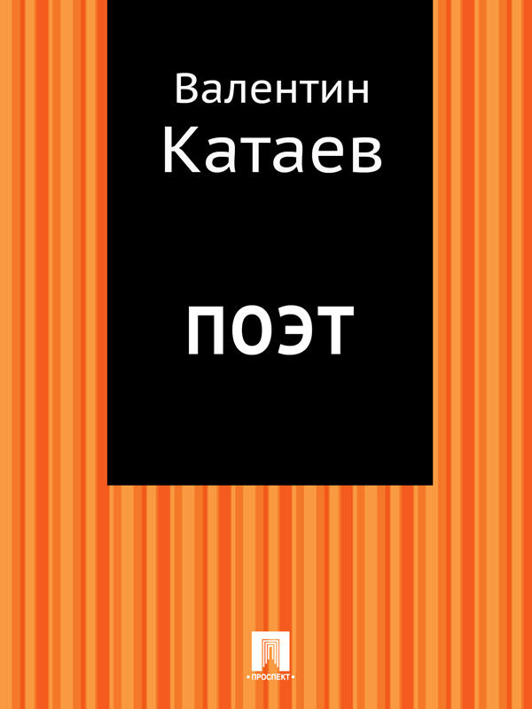 Валентин Катаев Поэт пневмопистолет для нанесения цементных растворов хопр в одессе