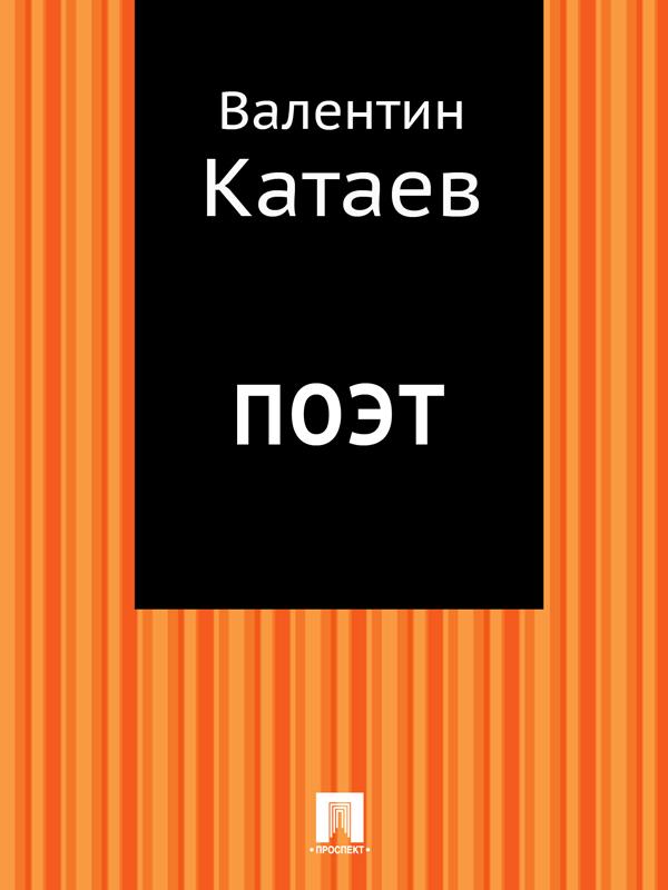 Валентин Катаев Поэт