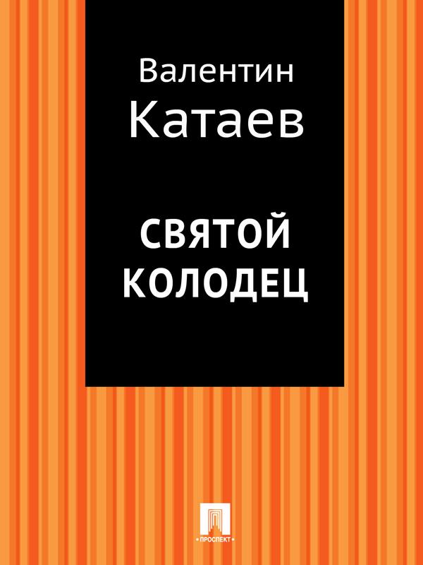 Валентин Катаев Святой колодец колодец в небо