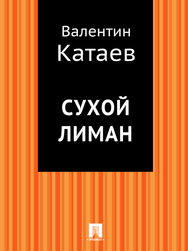 Валентин Катаев Сухой лиман валентин катаев катакомбы