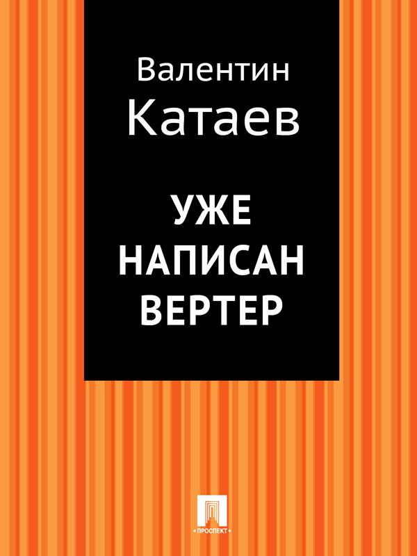 Валентин Катаев Уже написан Вертер валентин катаев катакомбы