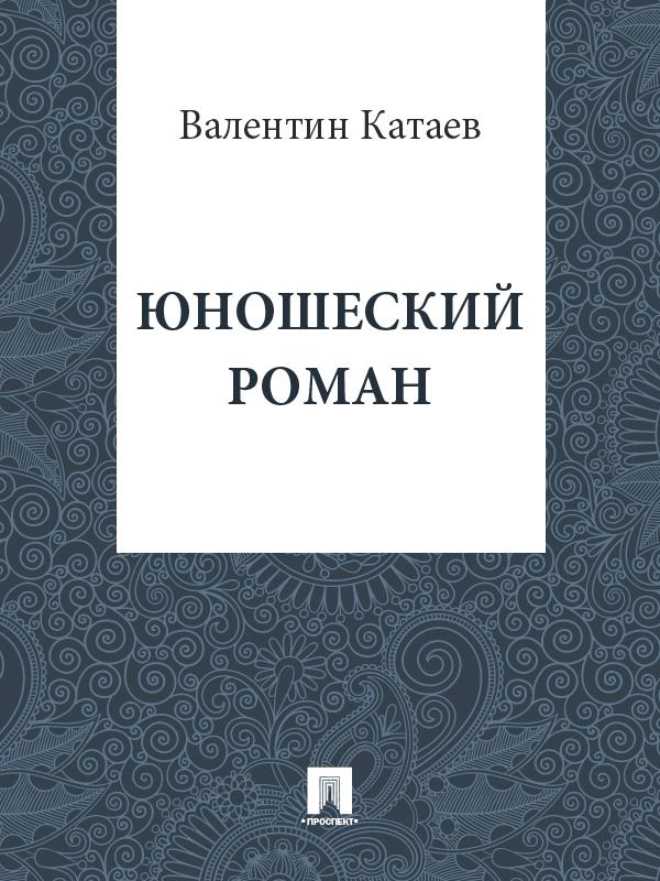 Валентин Катаев Юношеский роман катаев валентин петрович успенский эдуард николаевич самые известные мультики