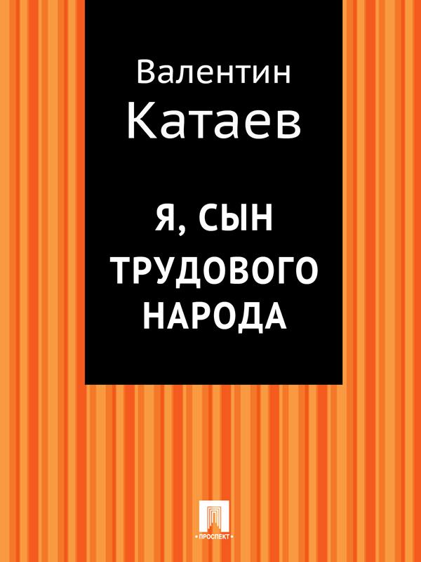 Валентин Катаев Я, сын трудового народа валентин катаев катакомбы