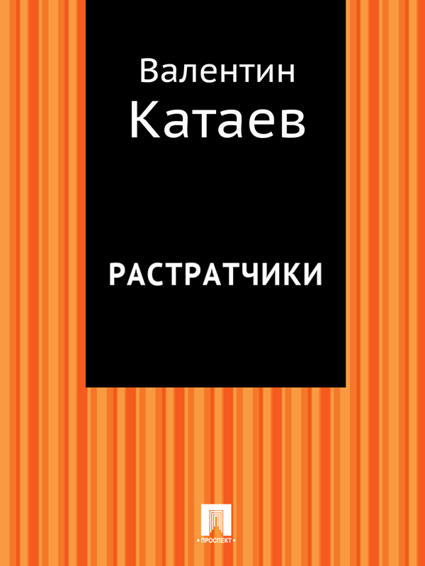 Валентин Катаев Растратчики валентин катаев катакомбы