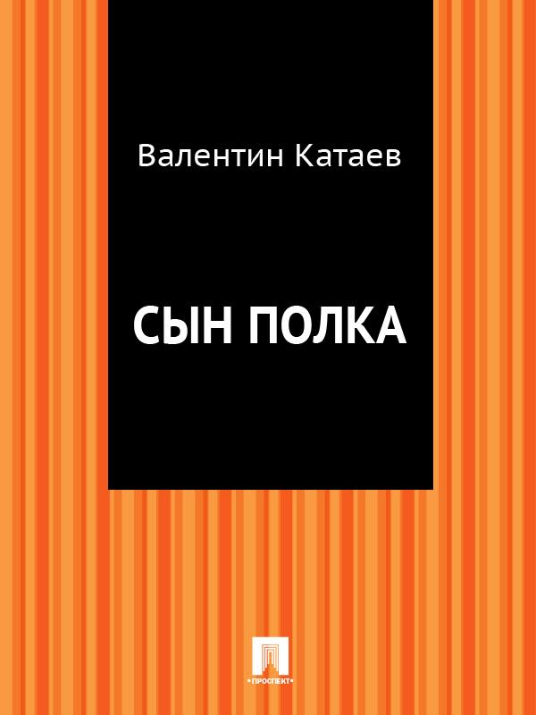 Валентин Катаев Сын полка валентин катаев валентин катаев собрание сочинений в 6 томах комплект из 6 книг