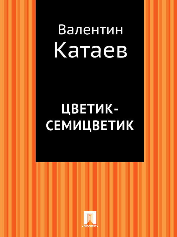 Валентин Катаев Цветик-семицветик