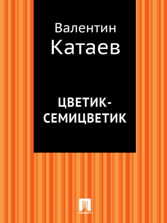 Катаев цветик семицветик скачать pdf