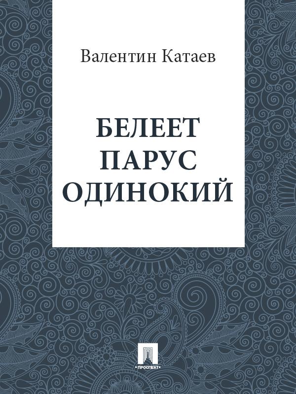 Валентин Катаев Белеет парус одинокий катаев валентин петрович успенский эдуард николаевич самые известные мультики