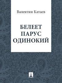 Катаев, Валентин Петрович  - Белеет парус одинокий