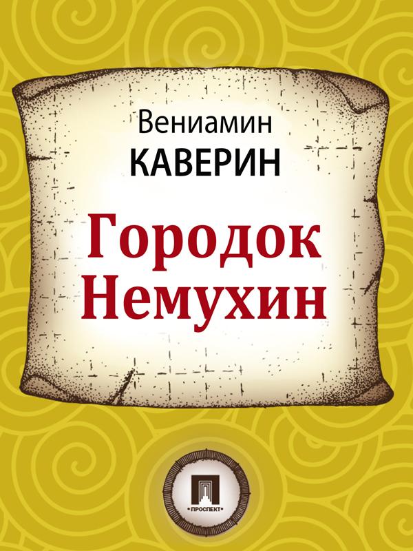 напряженная интрига в книге Вениамин Александрович Каверин