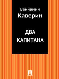 Каверин, Вениамин - Два капитана