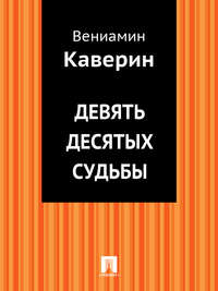 - Девять десятых судьбы