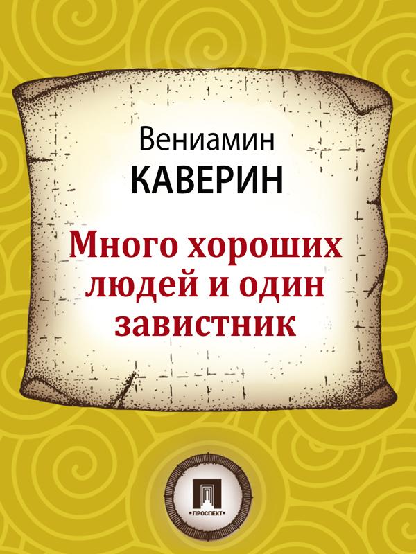 Обложка книги Много хороших людей и один завистник, автор Каверин, Вениамин Александрович