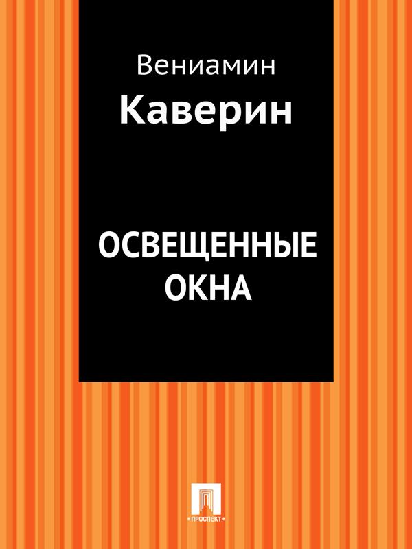 Обложка книги Освещенные окна, автор Каверин, Вениамин Александрович