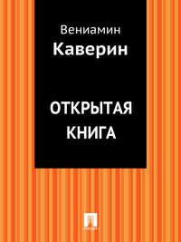 - Открытая книга