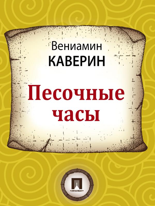 Обложка книги Песочные часы, автор Каверин, Вениамин Александрович