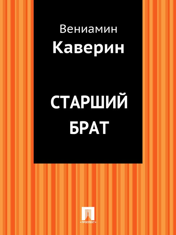 Обложка книги Старший брат, автор Каверин, Вениамин Александрович