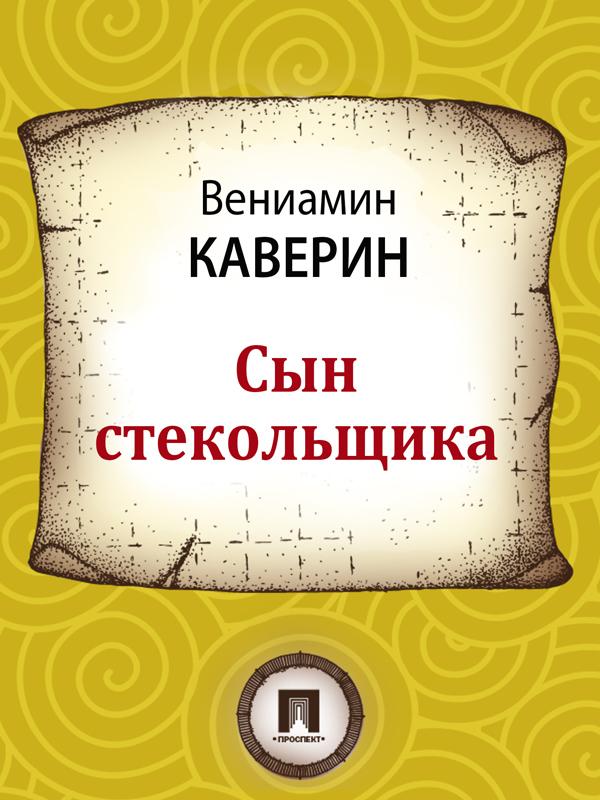 Обложка книги Сын стекольщика, автор Каверин, Вениамин Александрович