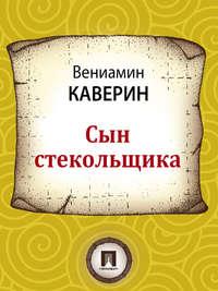 Каверин, Вениамин Александрович  - Сын стекольщика