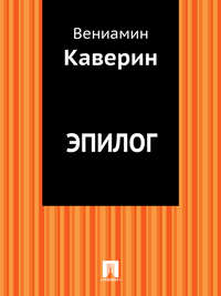 - Эпилог