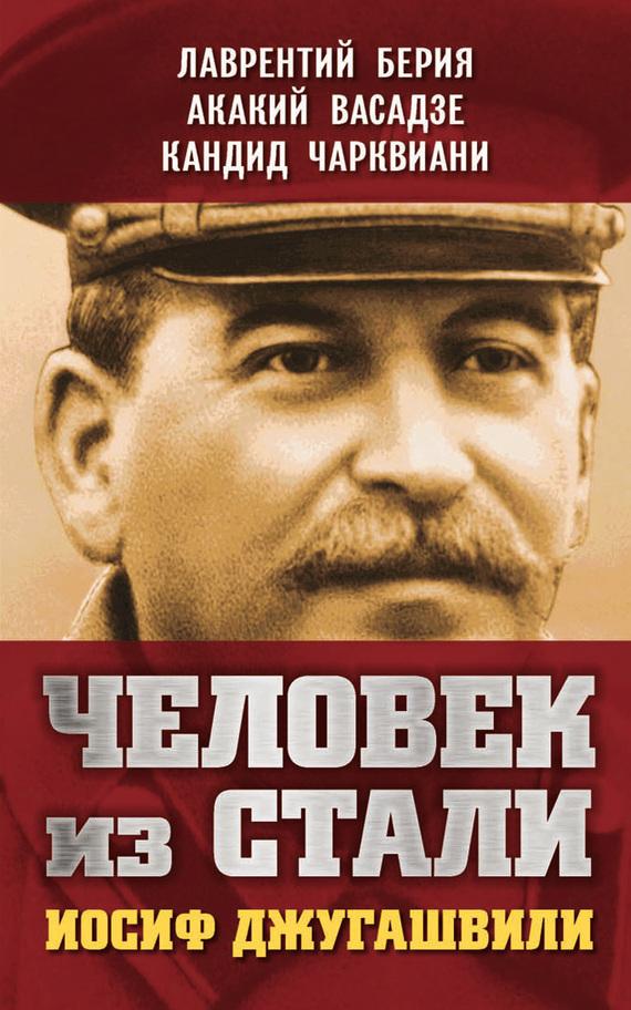Человек из стали. Иосиф Джугашвили изменяется романтически и возвышенно